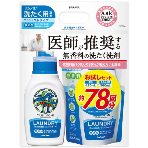 【限定品】【大特価】ヤシノミ洗たく用洗剤コンパクトタイプ お試しセット 本体420mL+つめかえ用360mL