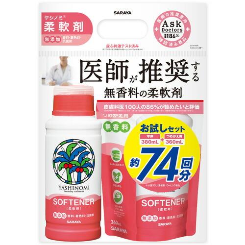 【限定品】【大特価】ヤシノミ柔軟剤 お試しセット 本体380mL+つめかえ用360mL