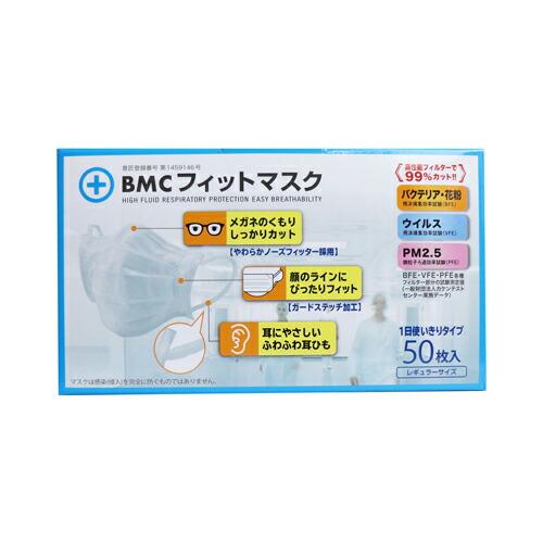 BMC フィットマスク レギュラーサイズ 50枚入