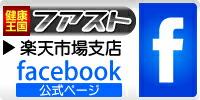 Facebook(楽天)