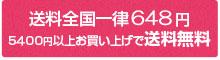 送料全国一律648円 5000円以上(税別)お買い上げで送料無料