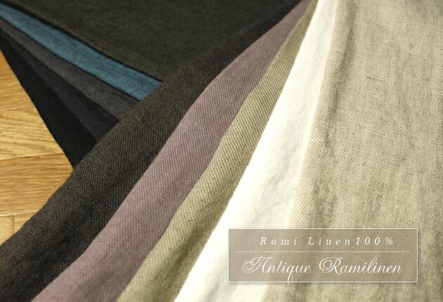 綾織りタイプ アンティーク風ラミーリネン