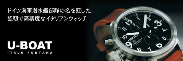 U-BOATの腕時計