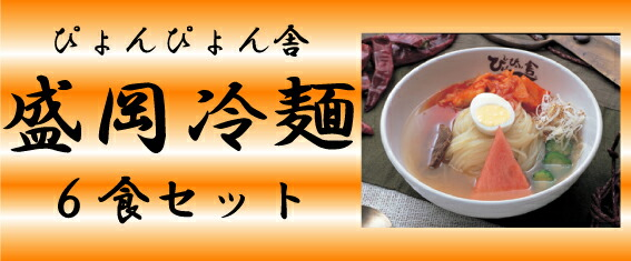 オススメ!冷麺6食セット