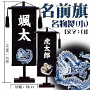 It is gold dragon or guardian deity of the east in the shape of a dragon 《 letter to a name flag small (excellent passion) black ground: After the arrival to the white 》 product!