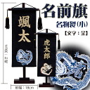 It is gold dragon or guardian deity of the east in the shape of a dragon 《 letter to a name flag small (excellent passion) black ground: After the arrival to the gold 》 product!