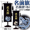 It is gold dragon or guardian deity of the east in the shape of a dragon 《 letter to a name flag small (excellent passion) black ground: I present an anpanman puzzle after the arrival to the gold embroidery 》 product!