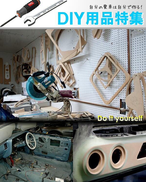 DIY商品