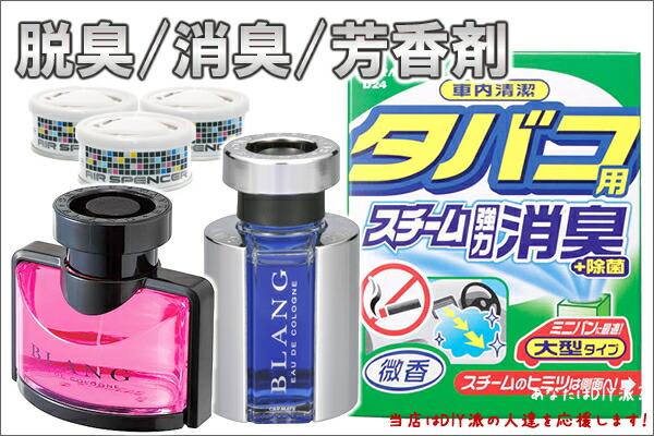 脱臭/消臭/芳香剤