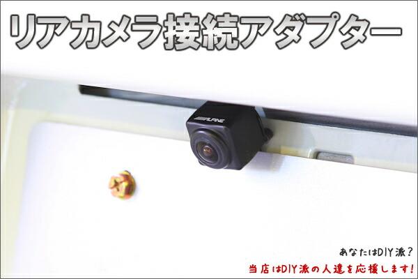 リアカメラ接続アダプター