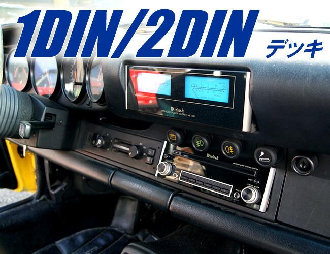 1DIN/2DINデッキ