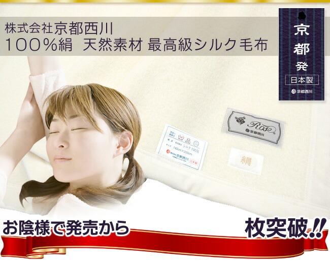 京都西川 最高級シルク毛布
