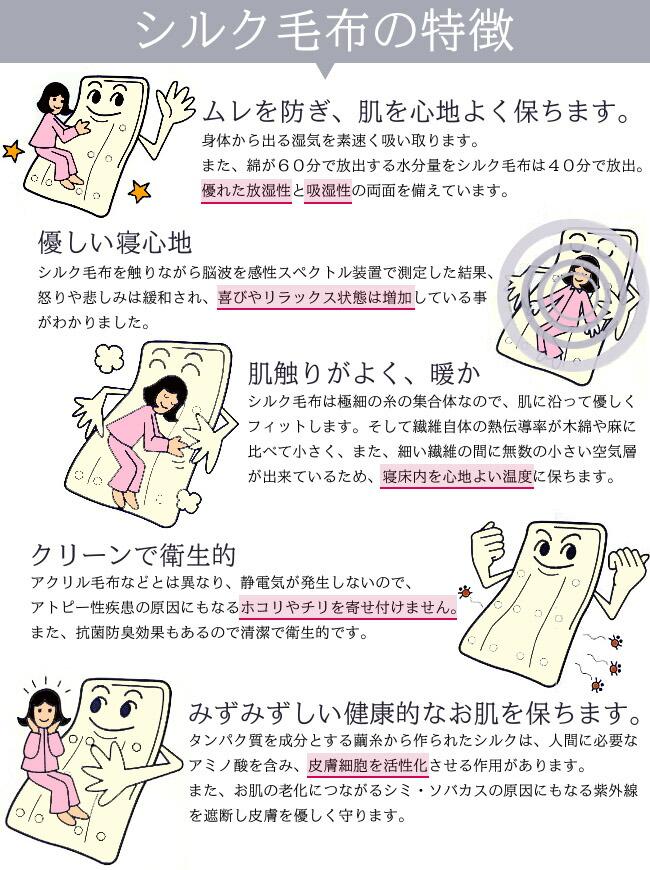 シルク毛布の特徴