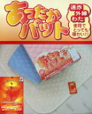 In the far red cotton line more! Warm pad single size 100 x 205 cm made in Japan 10P01Mar15