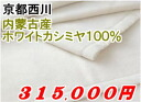 Excellent series Kyoto Nishikawa cashmere's white cashmere blanket single long size