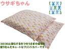 NAP futon mattress cover rabbit's sizing can be! Japan-made cotton 100% kneeling NAP futons futon cover 10P11Apr15