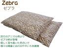 NAP Duvet Comforter cover Zebra Zebla size changes can be! Japan-made cotton 100% NAP futon loveseat futon cover 10P11Apr15