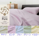 Organic pure cotton double gauze quilt cover 150 x 210 cm long size made in JAPAN