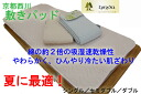Kyoto Nishikawa sweat and quick-drying fibers Lynda Linda kneeling pad (bed kneeling pad) cool cool soft touch sensation fiber Linda use semi-double size