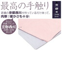 A Kyoto Nishikawa highest grade silk blanket miene ミーネヘム part is 100% of all the silk fuzz parts silk single size 140 X 200cm10P12Sep14, too
