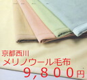 Wool high-grade feeling in bed Kyoto Nishikawa Rose merino wool blanket single size 1 beyond the wool. 2kgfs3gm