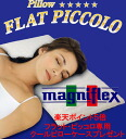 Magniflex pillow flat Piccolo 60 cm × 43 cm brand new flat-type ノンシェイプ pillow