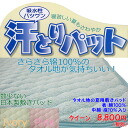 Just lay on the bed kneeling easy mounting 汗取り kneeling pad Queen size