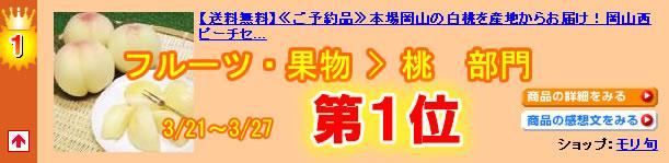 祝!楽天市場「桃」ランキング1位獲得!