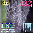High grade LED432 ball Icicle clear line white ball controller no LED Christmas lights