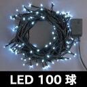 LED Christmas lights-bound straight black code white 100 bulb LED light (anti-rain)