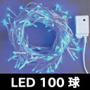 Straight silver code Blue 100 bulb LED with controller flashes (rainproof) LED Christmas lights