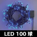 LED Christmas illuminations for exclusive use of the straight black cord blue 100 pitches LED light (rain-proof) connection