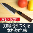 [Direct sales from Rakuten sole swordsmith, Moritaka] Razor sharp Small Santoku 130mm ( Aogami #2 Series ) One-time free re-sharpening service