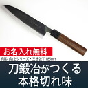 [Direct sales from Rakuten sole swordsmith, Moritaka] Razor sharp Santoku 185mm ( Aogami #2 Series ) One-time free re-sharpening service