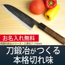 [Direct sales from Rakuten sole swordsmith, Moritaka] Razor sharp Santoku 170mm ( Aogami #2 Series ) One-time free re-sharpening service