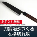 [Direct sales from Rakuten sole swordsmith, Moritaka] Razor sharp Santoku 185mm ( Aogami Super Series ) One-time free re-sharpening service