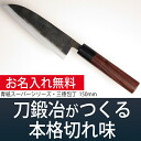 [Direct sales from Rakuten sole swordsmith, Moritaka] Razor sharp Santoku 150mm ( Aogami Super Series ) One-time free re-sharpening service
