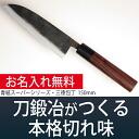 [Direct sales from Rakuten sole swordsmith, Moritaka] Razor sharp Santoku 150mm ( Aogami Super Series ) One-time free re-sharpening service
