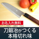It is relief by triple-purpose kitchen knife 170mm stainless steel sum kitchen knife series free of charge grind rectification service excellent at the sword Kaji direct sale sharpness of tradition 700 years