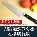 I polish triple-purpose kitchen knife 165mm stainless steel 洋包丁 series free of charge excellent at the sword Kaji direct sale sharpness of tradition 700 years and am relieved by rectification service