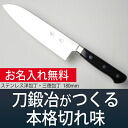 700-Year tradition sword blacksmith shop sharpness superior santoku knife 180 mm stainless steel Western knife series free sharpening service in