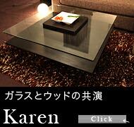 ガラスとウッドの共演 Karen