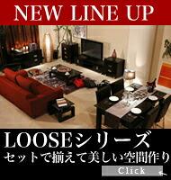 LOOSEシリーズ セットで揃えて美しい空間作り
