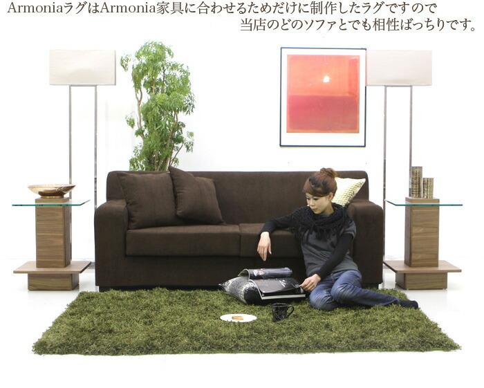 Armoniaのソファとの相性ばっちり