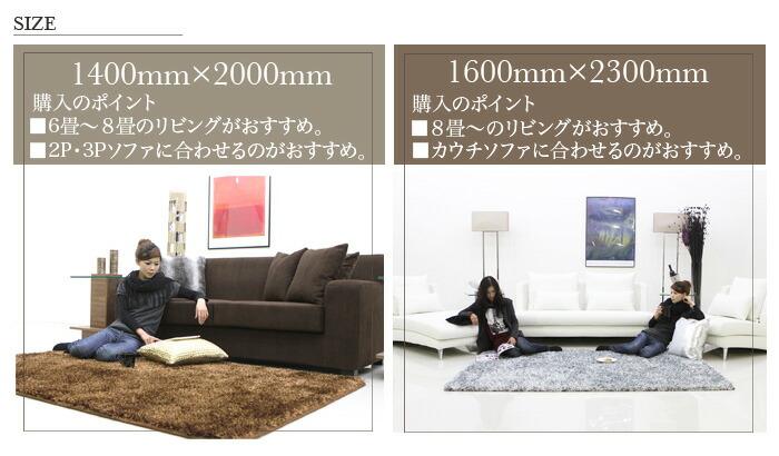 サイズは2種類、1400×2000mm、1600×2300mm