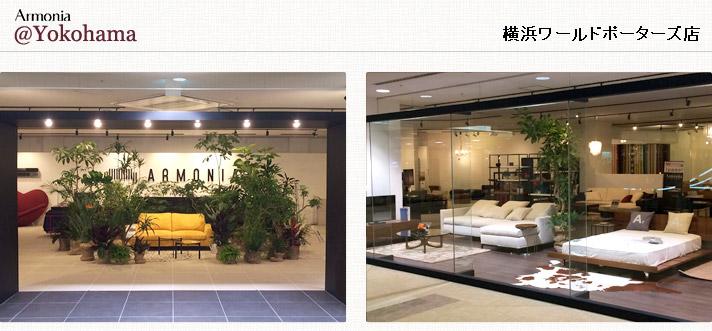 Armonia 横浜ワードポーターズ店