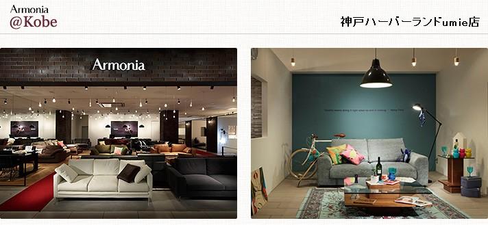 Armonia 神戸ハーバーランドumie店