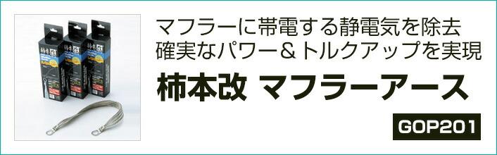 柿本改マフラーアース