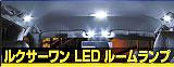 �륯������� LED �롼�����