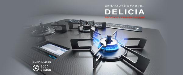 DELICIAシリーズ!